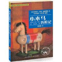 小木马历险记-蒲公英海外优秀儿童文学书系2