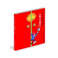 """乡土童话经典书系――天鹅公主与鹿王子(国内首套具有浓郁地域特色的童话,""""森林童话诗人""""田犁,携多位国内外插画奖得主,共同打造中国版的《格林兄弟》!耕林童书馆出品)"""