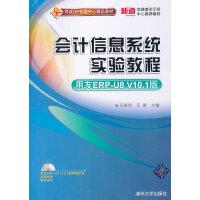 会计信息系统实验教程(用友ERP-U8 V10.1版)(配光盘)(用友ERP实验中心精品教材)