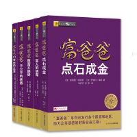 富爸爸创富趋势必读教程(套装共5册)