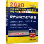2020注册咨询工程师(投资)职业资格考试教习全书 现代咨询方法与实务