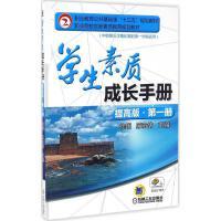 学生素质成长手册(提高版)第1册 徐明,苏宏伟 主编