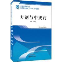 方剂与中成药 中国中医药出版社