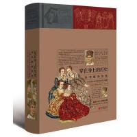 穿在身上的历史:世界服饰图鉴(19 世纪末以前各民族流行服饰)