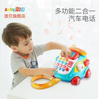 澳贝汽车电话宝宝儿童电话玩具0-3岁仿真电话机趣味积木拉车学步