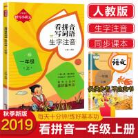 看拼音写词语生字注音一年级上册语文人教2019秋部编版