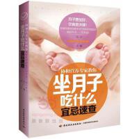 协和营养专家教你坐月子吃什么宜忌速查 专著 马方主编 xie he ying yang zhuan ji 9787518