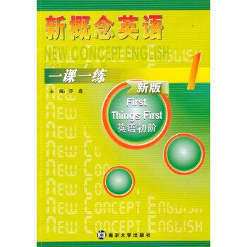 新概念英语一课一练 1