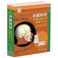 功能牙合学从颞下颌关节到微笑设计