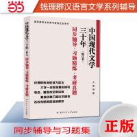 钱理群中国现代文学三十年(修订本)同步辅导习题精练考研真题(习题全解)2022考研适用