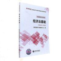 经济法基础-初级会计资格( 货号:751418627)