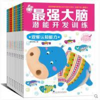 全套8册 儿童早教书籍3-6岁全套开发智力 幼儿园图书启蒙益智左右脑开发 适合三岁宝宝看的书 早教 益智 3-4岁思维