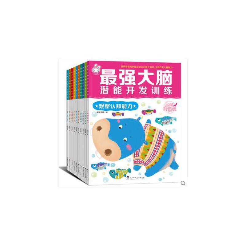全套8册 儿童早教书籍3-6岁全套开发智力 幼儿园图书启蒙益智左右脑开发 适合三岁宝宝看的书 早教 益智 3-4岁思维训练书籍女孩 正版保障 当天发货
