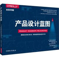 产品设计蓝图 中国电力出版社