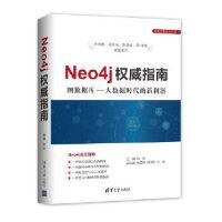 Neo4j指南 张帜、庞国明、胡佳辉、苏亮、赵炳、陈振宇、李敏、高 清华大学出版社