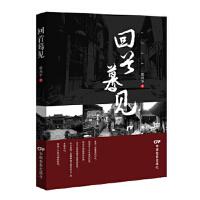 正版-H-回首暮见 蔡利华 9787106043155 中国电影出版社 枫林苑图书专营店