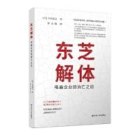 东芝解体:电器企业的消亡之日 JSRM云图推荐