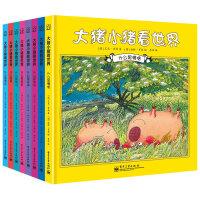 大猪小猪看世界(1-8册)(精装版)