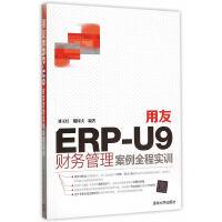 用友ERP-U9财务管理案例全程实训