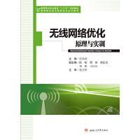 无线网络优化原理与实训