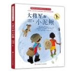 刘健屏精品书系:大将军和小泥鳅(注音版)