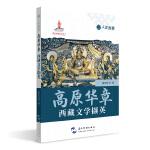 人文西藏丛书-高原华章:西藏文学撷英