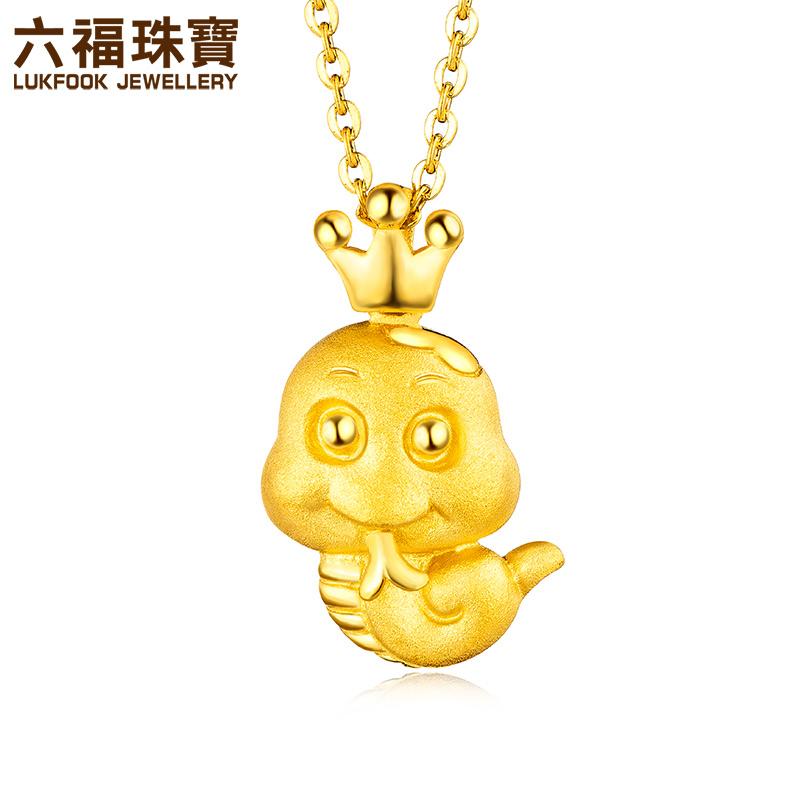 六福珠宝足金Q版十二生肖蛇黄金吊坠GDG70066支持使用礼品卡