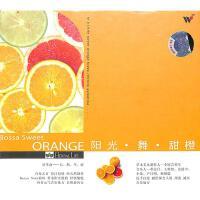 CSCCD-1615阳光-舞-甜橙CD( 货号:2000017657738)