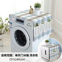 格子滚筒全自动洗衣机盖布冰箱防尘罩防晒盖巾布艺防水简约