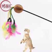 【每满100减50】【五个装】优品汇 逗猫棒 六条羽毛5个装猫咪互动游戏小型狗狗通用趣味玩具宠物用品