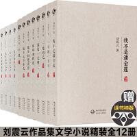 刘震云作品集套装全12册一句顶一万句+我不是潘金莲+手机+温故一九四二+我叫刘跃进+故乡天下黄花+面和花朵1234+相