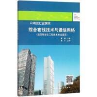 综合布线技术与通信网络 中国建筑工业出版社