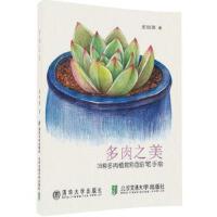 多肉之美 张恒国 北京交通大学出版社
