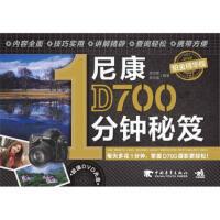 尼康D700 1分钟秘笈(铂金精华版 附光盘),黑瞳,吴志强,中国青年出版社9787515310114