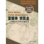 富媒体、穷民主:不确定时代的传播政治,(美)罗伯特・W・麦克切斯尼,谢岳,新华出版社9787501163960