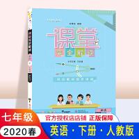 2020版课堂完全解读 英语 八年级下册 初二教材同步讲练 王后雄小熊图书全彩制作含教材习题解答