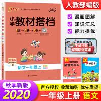 小学教材搭档一年级上册语文 人教部编版