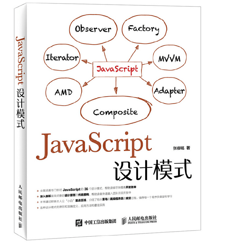 JavaScript设计模式百度前端专家力作 百度前端高级工程师鼎力推荐 web前端开发人员参考书 Web前端设计模式指南