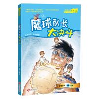 """魔球队长大决斗(""""好孩子品格绘本""""系列,台湾教育科幻绘本)"""