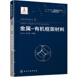 金属-有机框架材料