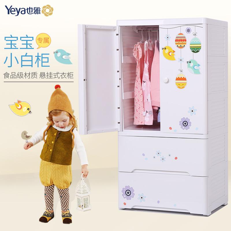 Yeya也雅双开门塑料多层收纳柜婴儿宝宝衣柜儿童储物柜子挂衣式简易衣柜开门式挂衣柜 宝宝的衣柜