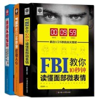 正版现货 3册 fbi教你读心术全集 微表情心里学 心理学书籍畅销书 玩的就是心