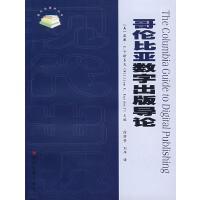 哥伦比亚数学出版导论 (美)卡斯多夫(Kasdorf,W.E.) 主编,徐丽芳,刘萍 苏州大学出版社 97878109