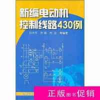 【二手旧书九成新技术】新编电动机控制线路430例 /方大千 金盾出