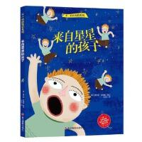 【旧书二手书9成新】单册售价 不一样的我们系列*来自星星的你-(精装彩绘版) [美] 查尔斯・安德鲁,BSG 9787