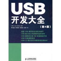 USB�_�l大全 (美)阿克塞森 著,李���i 等�g 9787115259554 人民�]�出版社