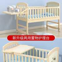 南极人婴儿床实木无漆多功能宝宝床儿童新生儿可移动摇篮拼接大床