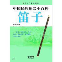 中国民族乐器小百科―笛子