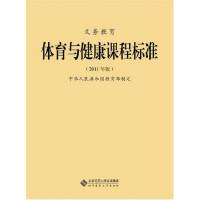 义务教育体育与健康课程标准 (2011年版)