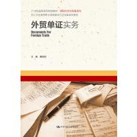 外贸单证实务(21世纪高职高专规划教材・国际经济与贸易系列)